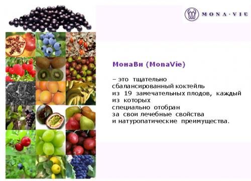 an analysis of monavie Subway franchise an analysis of quixtar company horror stories are not that hard to find is primercia a legitimate company find out what it is, how it works, and.